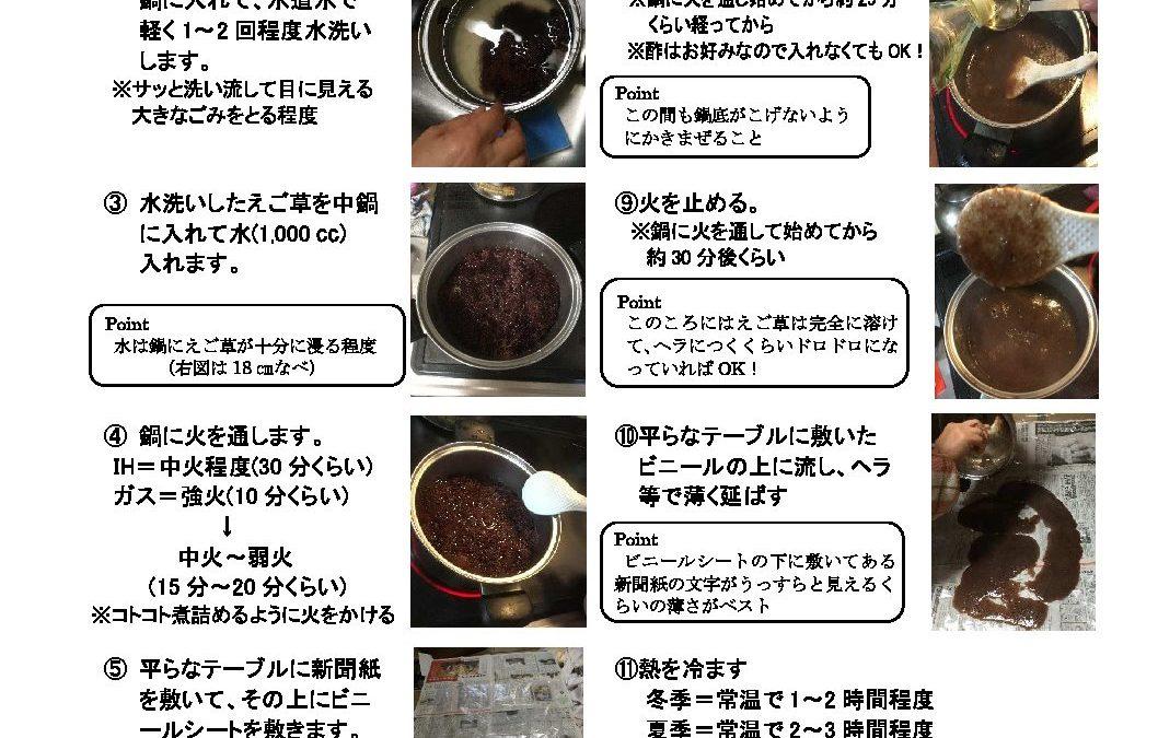 recipe-igoneri